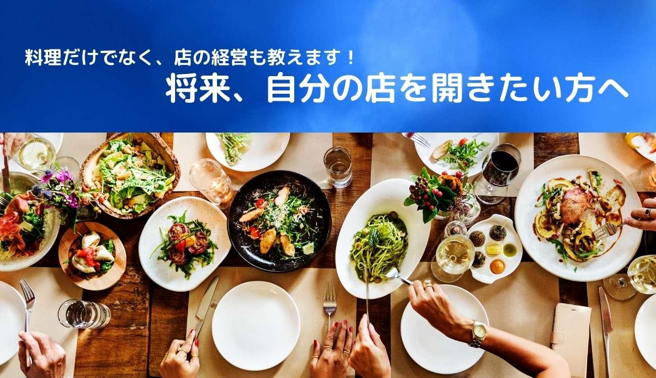 Restaurant (Cooking)